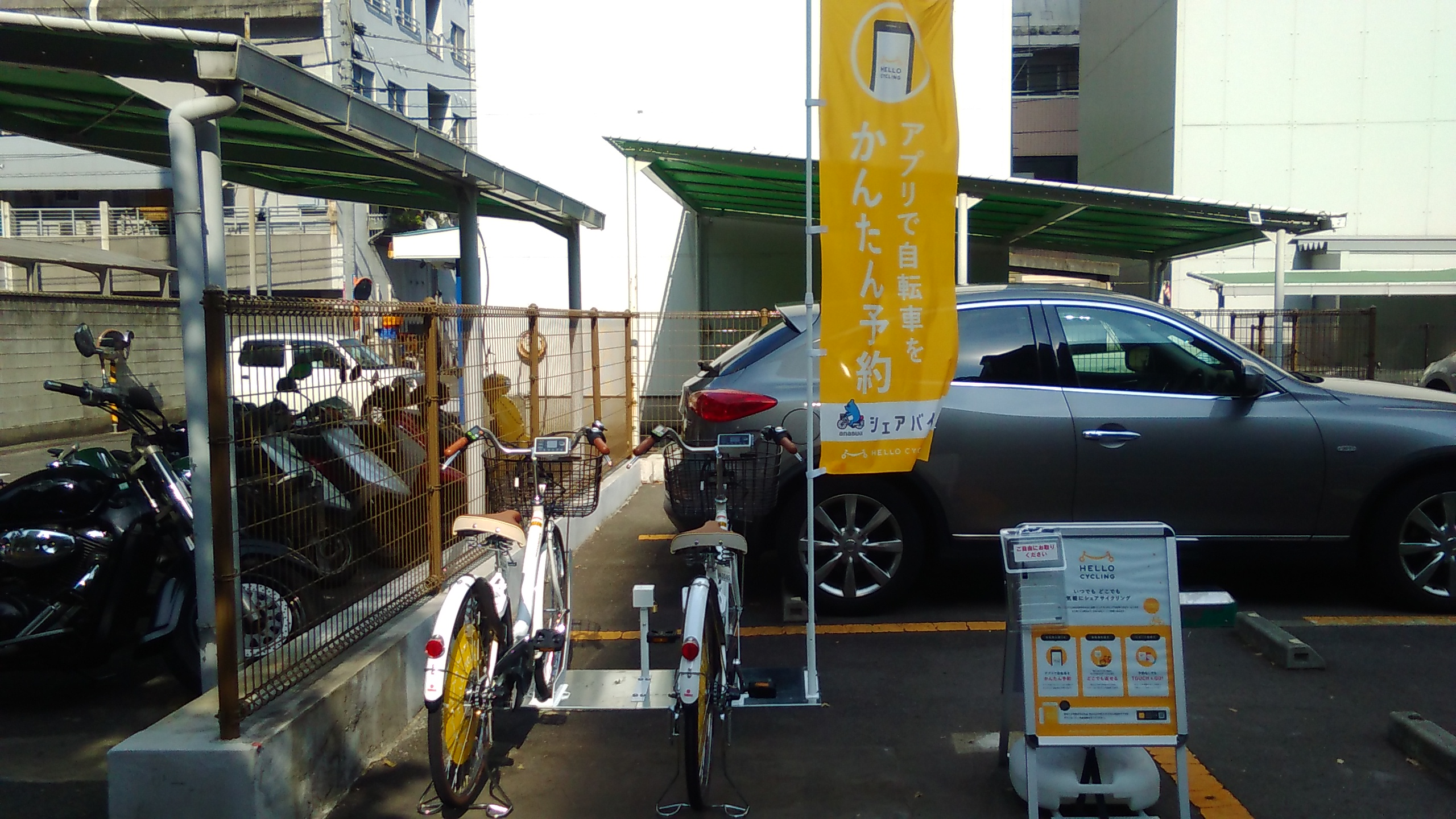 あなぶき鍛冶屋町第1パーキング (HELLO CYCLING ポート) image